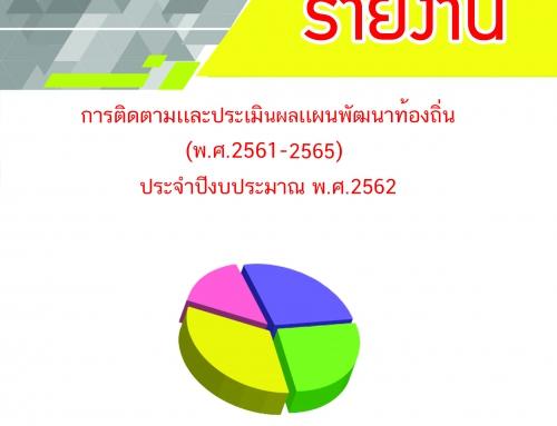 รายงาน การติดตามเเละประเมินผลเเผนพัฒนาท้องถิ่น (พ.ศ. 2561 – 2565 ) ประจำปีงบประมาณ พ.ศ. 2562