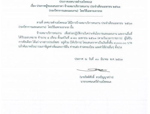 ประกาศเทศบาลตำบลโพทะเล เรื่อง ประกาศผู้ชนะเสนอราคา จ้างเหมาบริการคนงาน ประจำเดือน เมษายน 2563 (กองวิชาการเเละเเผนงาน) โดยวิธีเฉพาะเจาะจง