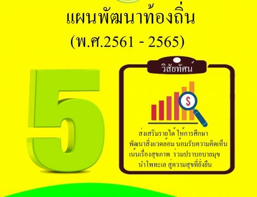 เเผนพัฒนาท้องถิ่น 2561 -2565