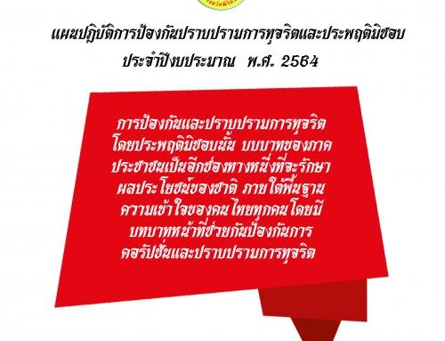 เเผนปฏิบัติการป้องกันปราบปรามการทุจริตเเละประพฤติมิชอบ ประจำปีงบประมาณ พ.ศ. 2564
